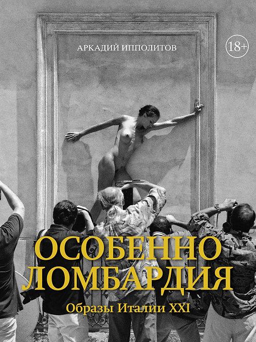 Аркадий Ипполитов «Особенно Ломбардия. Образы Италии XXI»