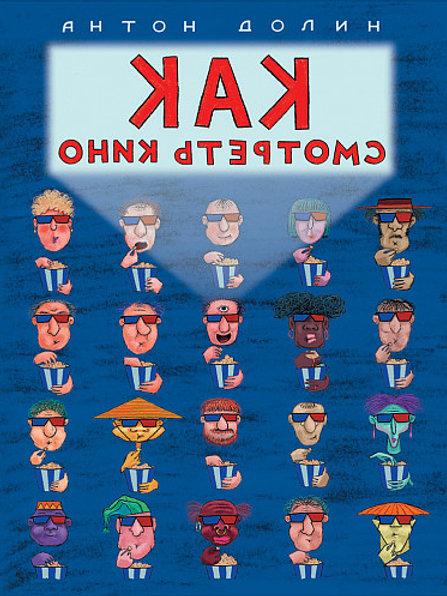 Антон Долин «Как смотреть кино»