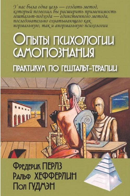 Ф. Перлз, Р. Хефферлин, П. Гудмэн «Опыты психологии самопознания»