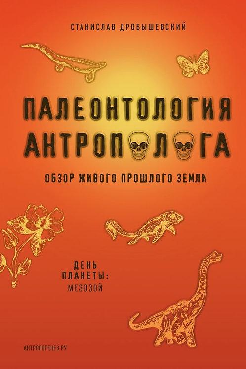 Станислав Дробышевский «Палеонтология антрополога. Книга 2. Мезозой»