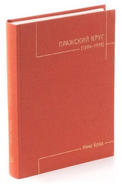 Макс Брод «Пражский круг (1904-1939)»