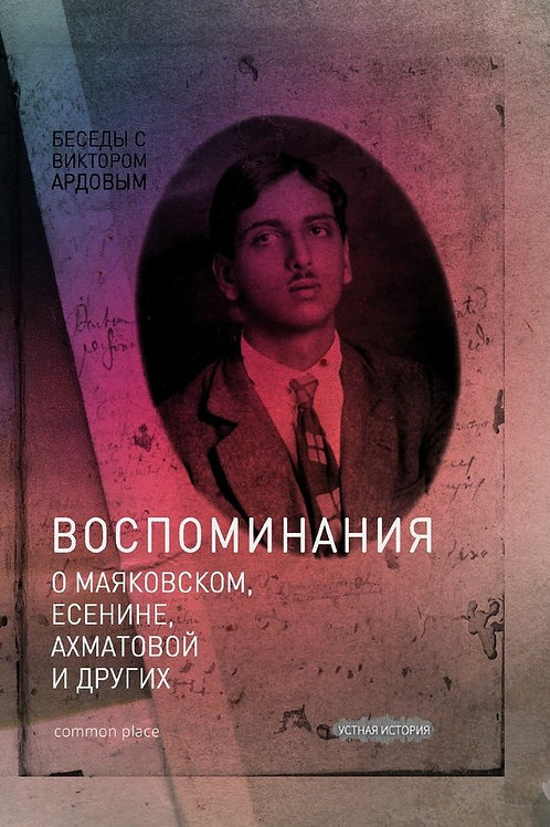 Виктор Дувакин «Беседы с Виктором Ардовым»