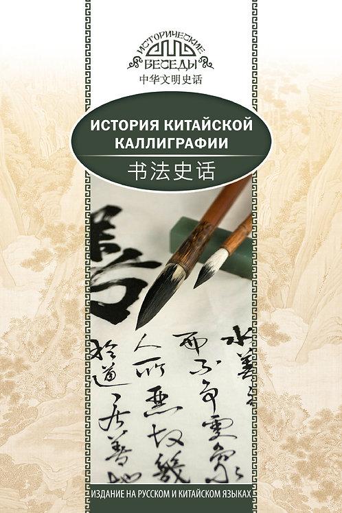 Янь Лин «История китайской каллиграфии»