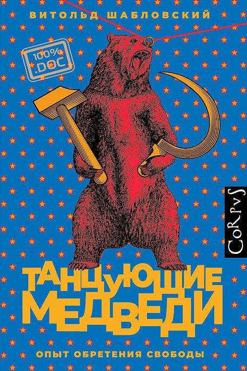Витольд Шабловский «Танцующие медведи»