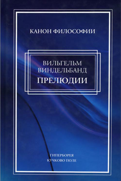 Вильгельм Виндельбанд «Прелюдии. Философские статьи и речи»