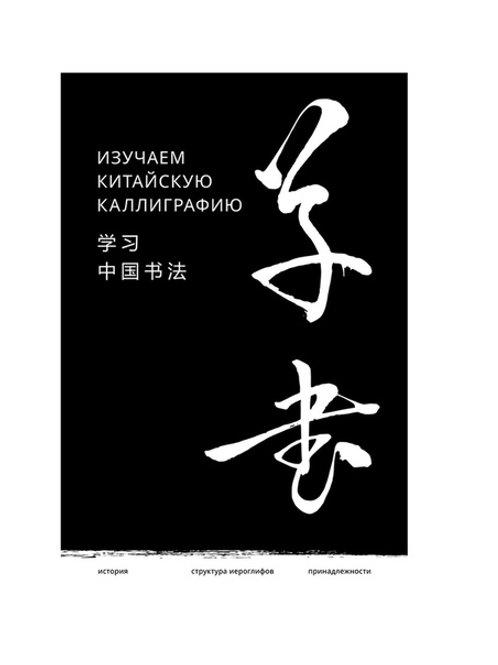 «Изучаем китайскую каллиграфию»