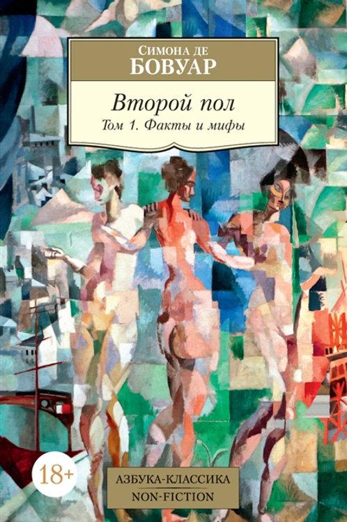 Симона де Бовуар «Второй пол» (в двух томах)