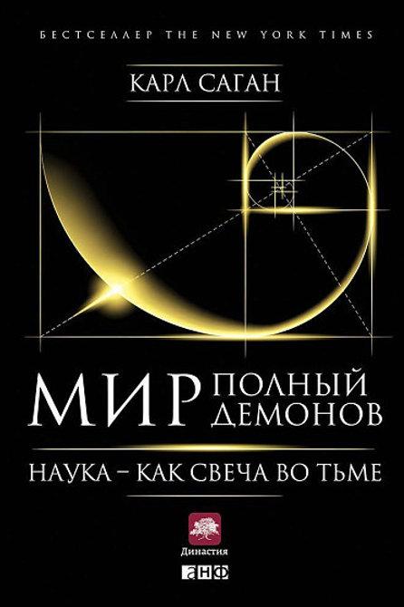 Карл Саган «Мир, полный демонов. Наука — как свеча во тьме» (переплёт)