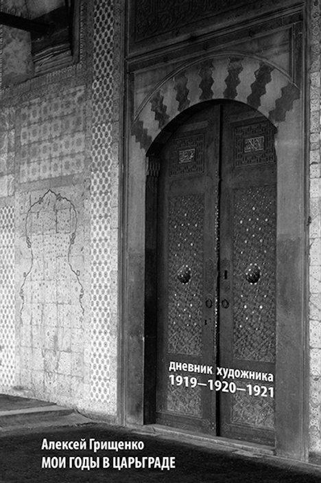 Алексей Грищенко «Мои годы в Царьграде. 1919-1920-1921. Дневник художника»