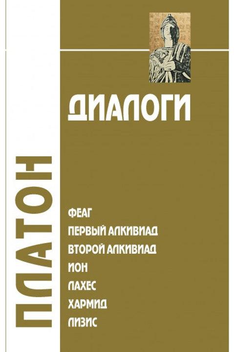Платон «Диалоги: Феаг, Первый Алкивиад, Второй Алкивиад, Ион, Лахес и др.»