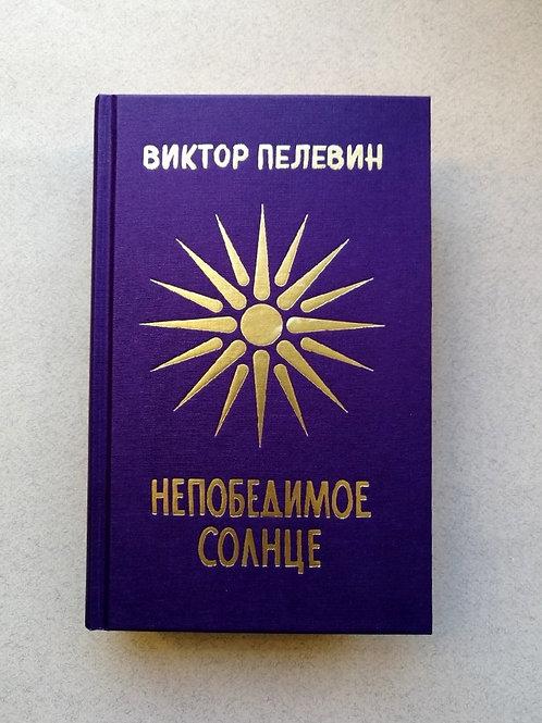 Виктор Пелевин «Непобедимое Солнце» (Подарочное издание)
