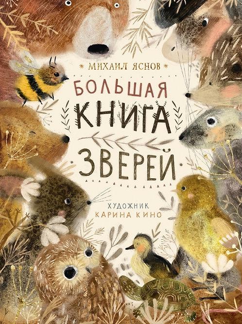 Михаил Яснов «Большая книга зверей»
