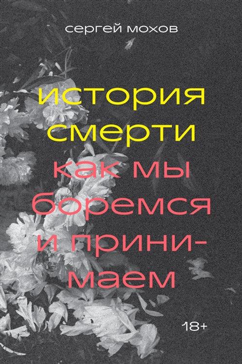Сергей Мохов «История смерти. Как мы боремся и принимаем»
