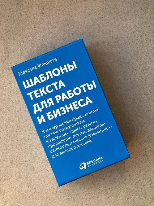 Максим Ильяхов «Шаблоны текста для работы и бизнеса»
