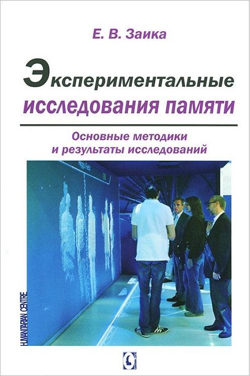 Евгений Заика «Экспериментальные исследования памяти»