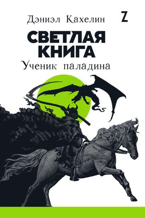 Даниэл Кахелин «Светлая книга. Ученик паладина»