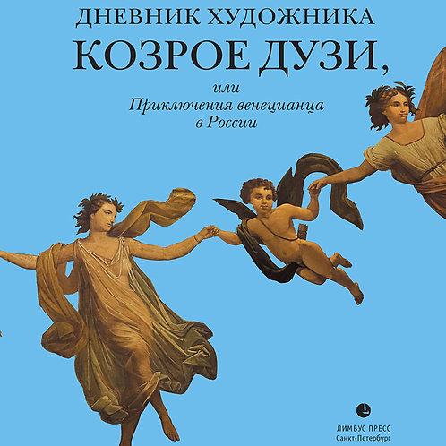 Козрое Дузи «Дневник художника Козрое Дузи, или Приключения венецианца в России»