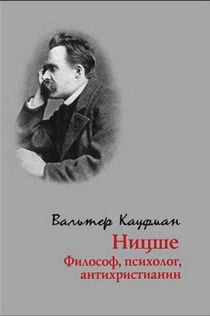 Вальтер Кауфман «Ницше: философ, психолог, антихристианин»