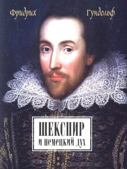 Фридрих Гундольф «Шекспир и немецкий дух»