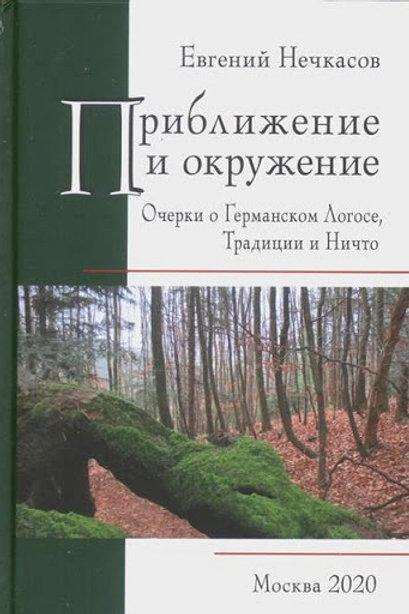Евгений Нечкасов «Приближение и окружение»