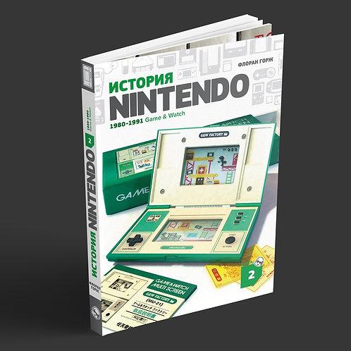 Флоран Горж «История Nintendo: 1980-1991 Game & Watch»