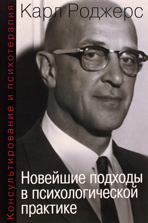 Карл Роджерс «Консультирование и психотерапия»