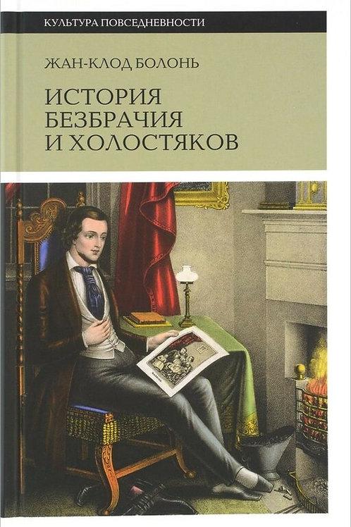 Жан-Клод Болонь «История безбрачия и холостяков»