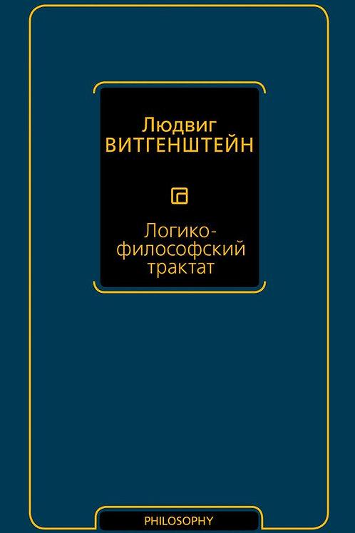 Людвиг Витгенштейн «Логико-философский трактат»