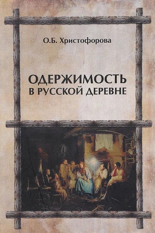 Ольга Христофорова «Одержимость в русской деревне»