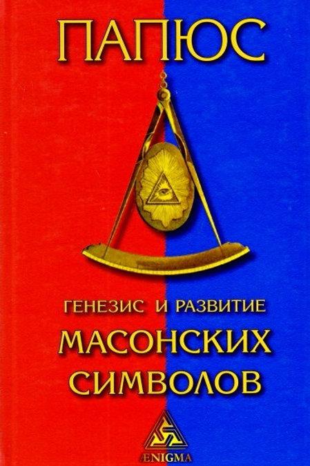 Папюс «Генезис и развитие Масонских символов»