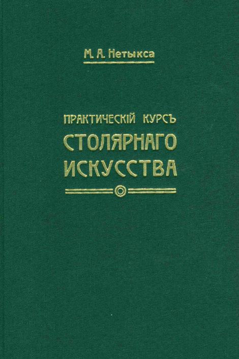 М.А. Нетыкса «Практическiй курсъ столярнаго искусства»