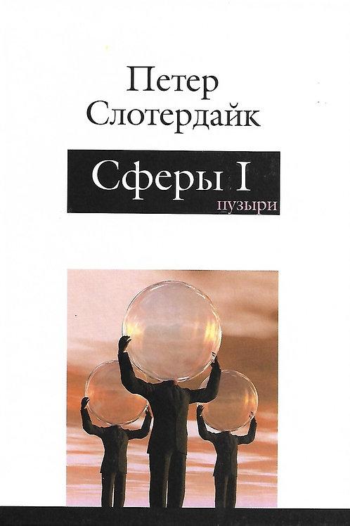 Петер Слотердайк «Сферы. Том I: Пузыри»