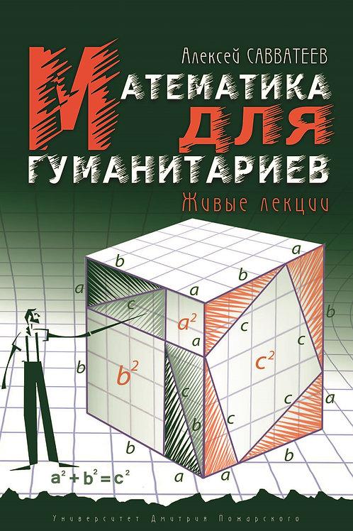 Алексей Савватеев «Математика для гуманитариев. Живые лекции»