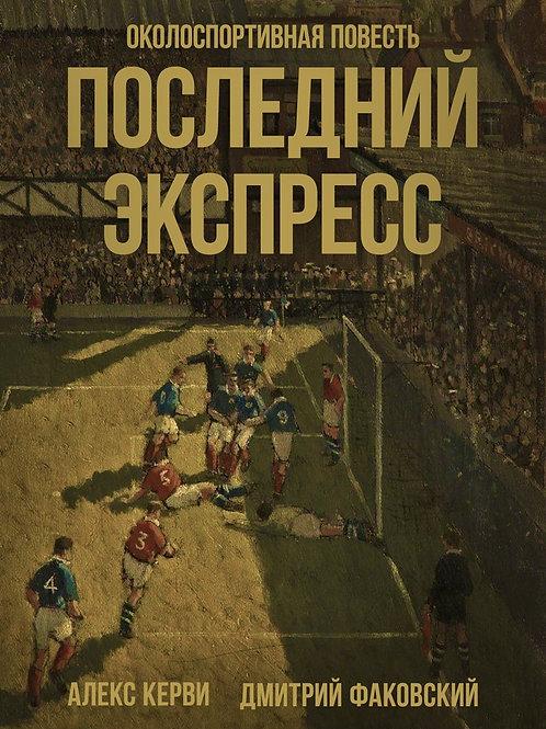Алекс Керви, Дмитрий Факовский «Последний экспресс»