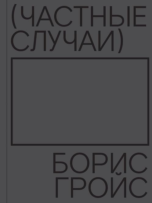 Борис Гройс «Частные случаи»