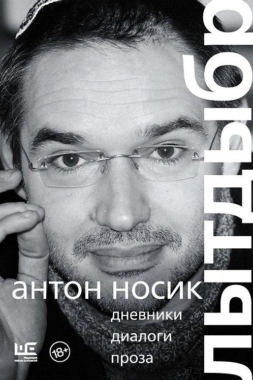 Антон Носик «Лытдыбр. Дневники, диалоги, проза»