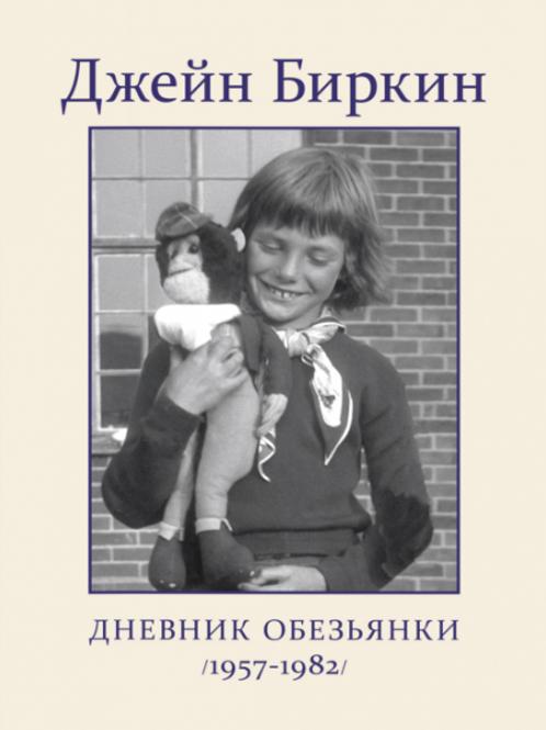 Джейн Биркин «Дневник Обезьянки (1957-1982)»