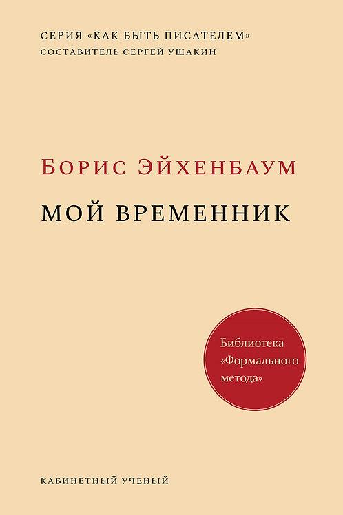 Борис Эйхенбаум «Мой временник»