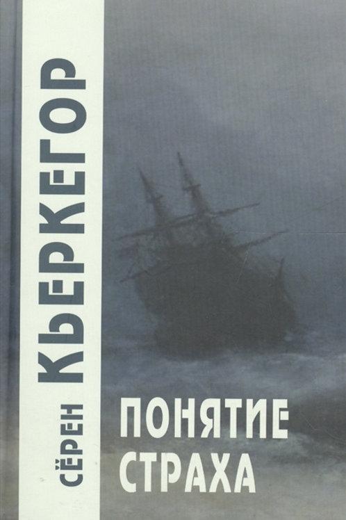 Сёрен Кьеркегор «Понятие страха»