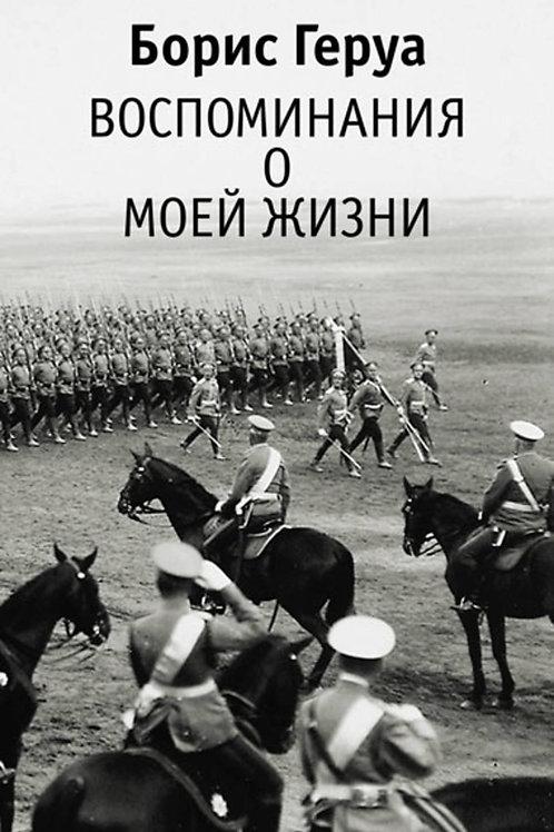 Борис Геруа «Воспоминания о моей жизни»