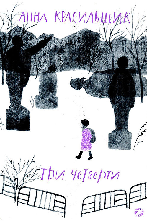 Анна Красильщик «Три четверти»