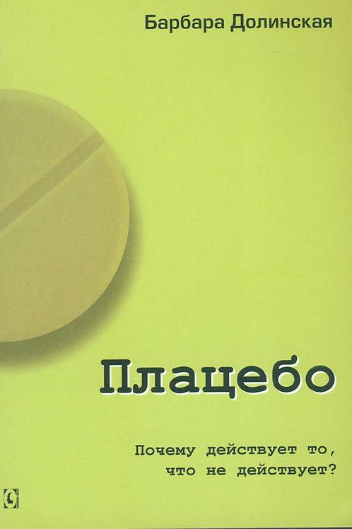 Барбара Долинская «Плацебо. Почему действует то, что не действует»