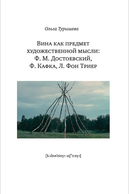 Ольга Турышева «Вина как предмет художественной мысли»
