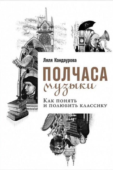 Ляля Кандаурова «Полчаса музыки. Как понять и полюбить классику»