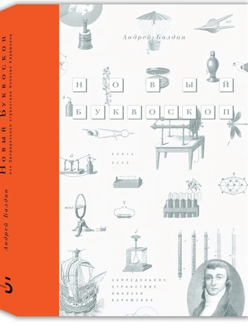 Андрей Балдин «Новый Буквоскоп, или Запредельное странствие Николая Карамзина»