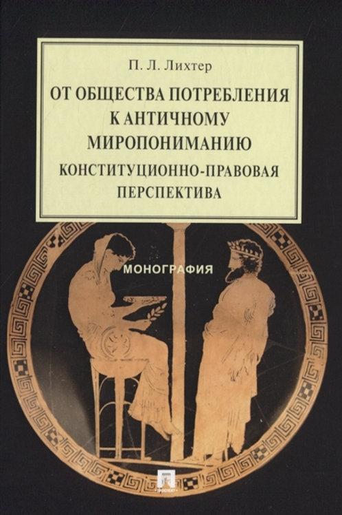 Павел Лихтер «От общества потребления к античному миропониманию»