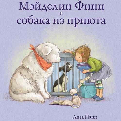 Лиза Папп «Мэйделин Финн и собака из приюта»
