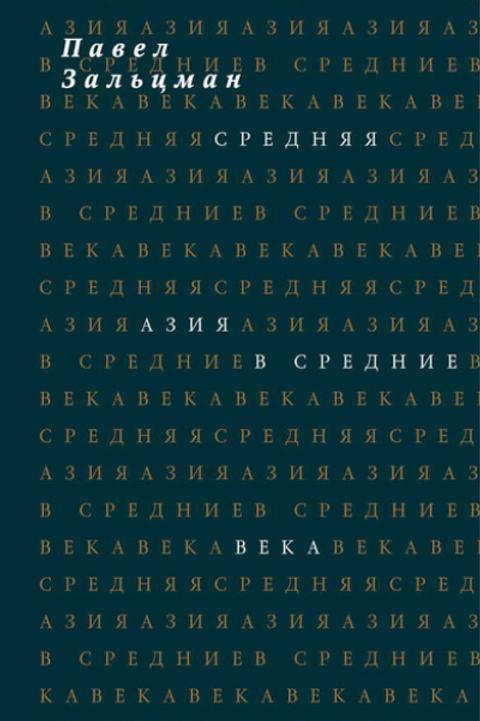 Павел Зальцман «Средняя Азия в Средние века»