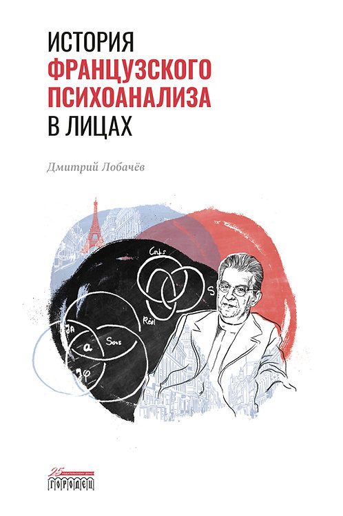 Дмитрий Лобачёв «История французского психоанализа в лицах»