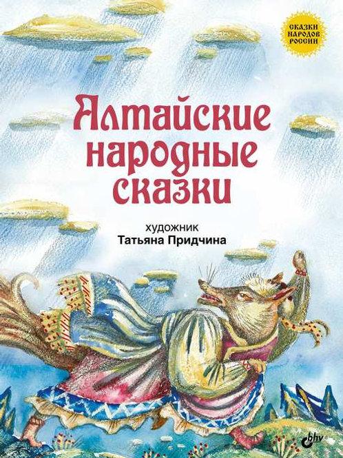 «Алтайские народные сказки»